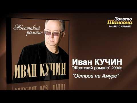 Иван Кучин - Остров на Амуре (Audio)