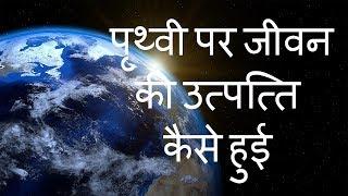 जीवन की उत्पत्ति   Jeevan Ki Utpatti   Origin Of Life   Biology ( जीव विज्ञान )   UPSSSC LOWER