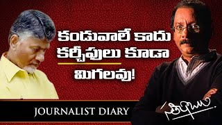 Journalist Diary: Story Behind Those Four TDP MPs Joining ..
