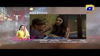 Kaif-e-Baharan Episode 15 Teaser Promo | HAR PAL GEO
