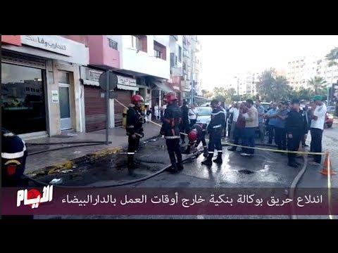 فيديو..حريق يلتهم وكالة بنكية بالدار البيضاء