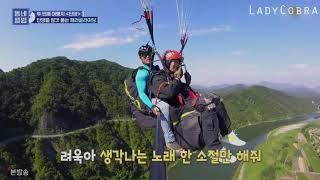 려욱 Ryeowook (Super Junior) - Paragliding 동네앨범 cut 1