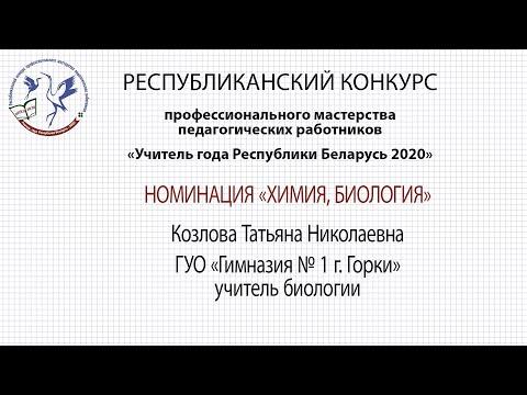Биология. Козлова Татьяна Николаевна. 23.09.2020