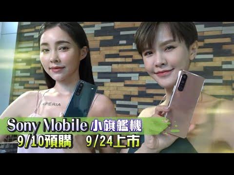 Apple iPhone13下周亮相 │Sony Mobile小旗艦機9/10預購9/24上市 | 台灣新聞 Taiwan 蘋果新聞網