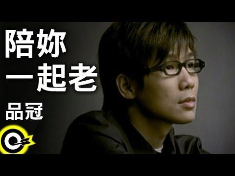 品冠-陪妳一起老 (官方完整版MV)