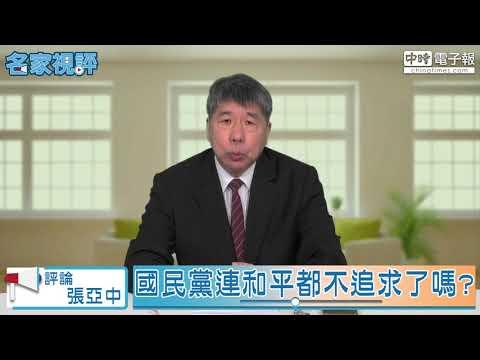 20170815 張亞中 國民黨連和平都不追求了嗎
