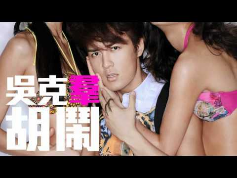 [JOY RICH] [新歌] 吳克羣 - 胡鬧(完整發行版)