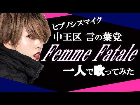 """【歌ってみた / 1人3役】ヒプノシスマイク 中王区 言の葉党 """"Femme fatale""""NANAMI"""
