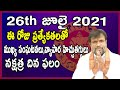 Daily Rasi Phalalu Telugu   26th July 2021   Today Panchangam   Tadi Kedarnath Garu ,Pooja TV Telugu