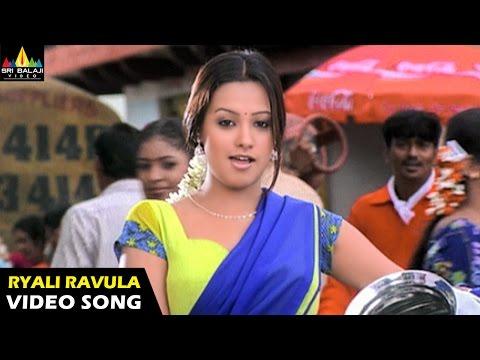Ryali-ravulapadu-video-song