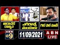 LIVE: ABN PRIME TIME | ABN 9PM News Today | ABN @ 9PM | AP News | Telangana News @ 9pm Today Updates