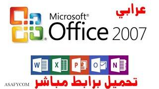 تحميل مايكروسوفت اوفيس 2007 عربي برابط مباشر ...