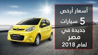 أسعار أرخص 5 سيارات جديدة في مصر لعام 2018     -
