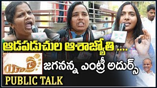 జగనన్న ఎంట్రీ అదుర్స్.! | Lady Fans About Ys Jagan Entry | Yatra Public Talk | YSR Biopic Movie