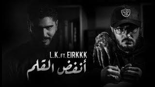 L.K. Ft. Eirkkk | انفض القلم | Westcoast G'Z