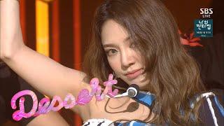 HYO (효연) - DESSERT (디저트) Stage Mix 무대모음 교차편집
