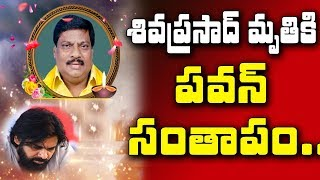 Pawan Kalyan Reacts On Former TDP MP Siva Prasad's Demise..