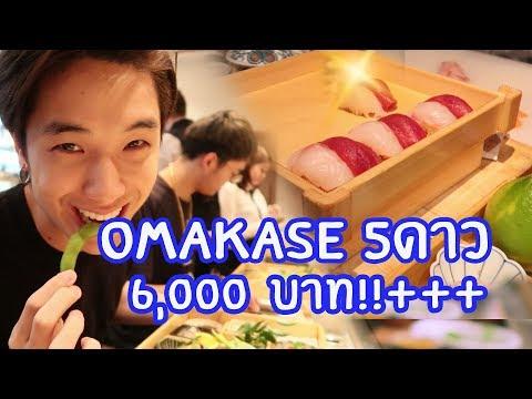 Sushi และ Omakase ระดับ 5 ดาว!!! ราคา 6,000++บาท อร่อยสุดยอด!