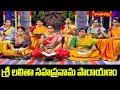 శ్రీ లలితా సహస్రనామ పారాయణం | Sri Lalita Sahasranama Parayanam by Smt Sridevi Ayyagari and Team