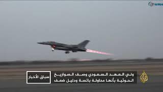 صواريخ الحوثيين على السعودية.. خسائر وتساؤلات     -