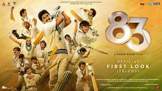 83 (Telugu) - Official First Look- Ranveer Singh..