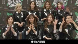 GIRLS´ GENERATION 4th TOUR - Phantasia - in TAIPEI YouTube 影片