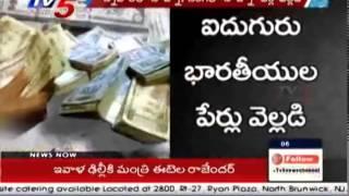 Swiss Bank reveals Top-5 black money holders in India..