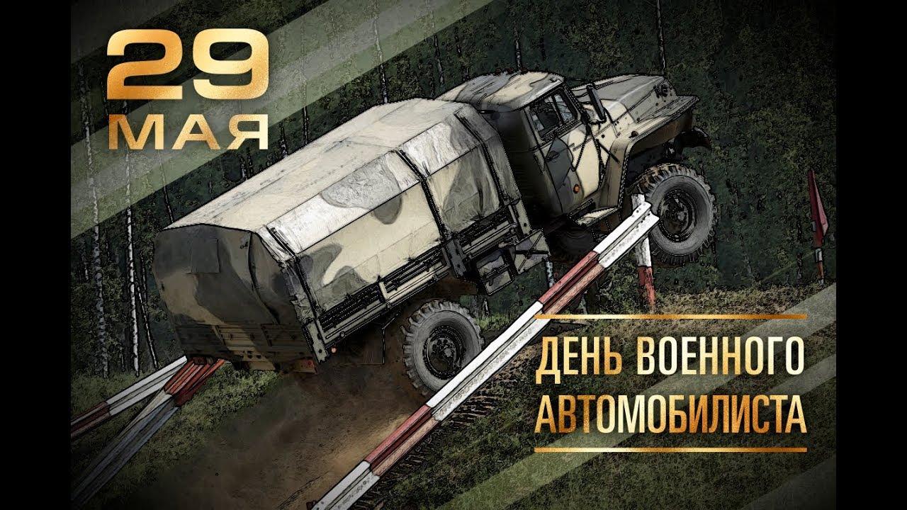 29 мая - День военного автомобилиста России