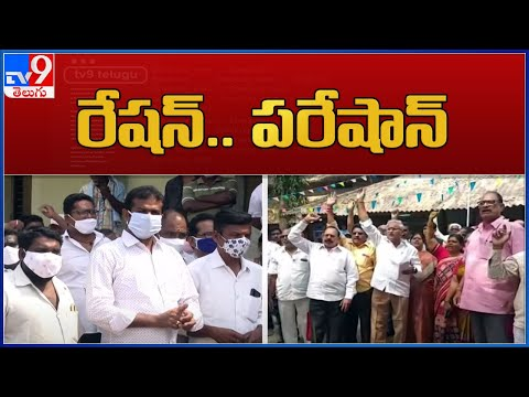 Ration dealers protest underway in AP