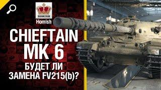 Chieftain Mk 6 - Будет ли замена FV215(b) ? - Будь готов - от Homish