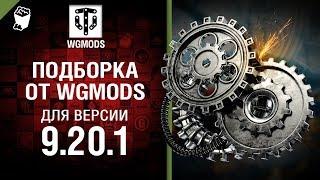 ModPack для 9.20.1 версии World of Tanks от WoT Fan