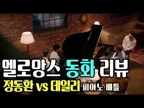 멜로망스 동화 리뷰(feat.피아노 배틀)_데일리뮤직
