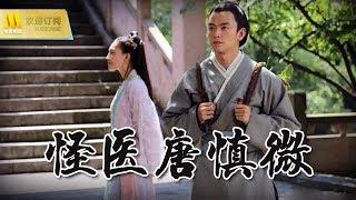 【1080P Full Movie】《怪医唐慎微/The Strange Doctor Tang Shenwei》当之无愧堪称中华中医领域的药学始祖传记电影(马率 / 赵溪童 / 卢海华)