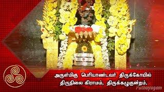 Melacheri Draupadi - Balaji Srinivasan