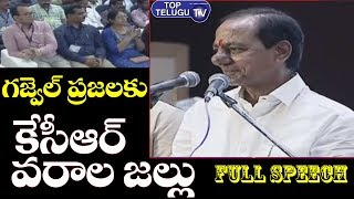 CM KCR Full Speech At Gajwel..