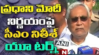 Bihar CM Nitish Kumar Takes 'U turn' on Demonetisation..