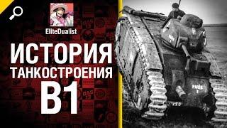 Самый глупый тяж B1 - История танкостроения -  от EliteDualist Tv