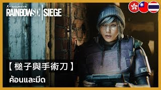 Rainbow Six Siege - 'The Hammer and the Scalpel' Short Movie