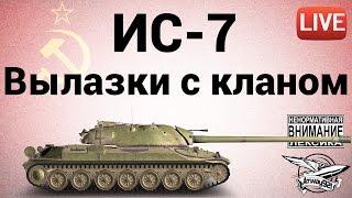 ИС-7 - Вылазки с кланом