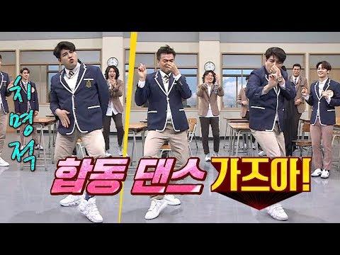 치명적인 신동(Shindong) 춤에 감명받은 박진영(JYP)의 합동 댄스★ 아는 형님(Knowing bros) 118회