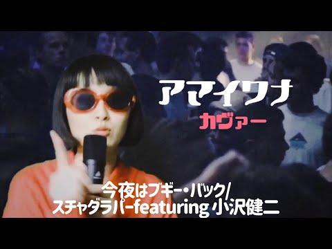 今夜はブギー・バック/スチャダラパーfeat.小沢健二 (アマイワナ)