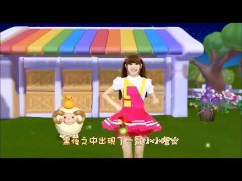 momo歡樂谷7【歡樂谷的閃亮新世界】03.螢火蟲