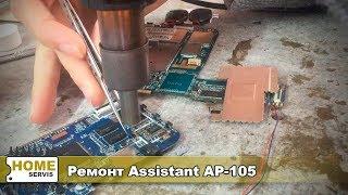Repair of the Assistant AP-105 (Short circuit)