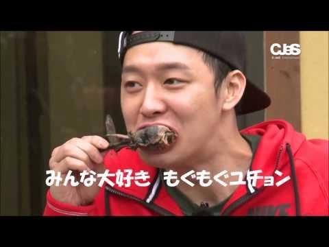 JYJ収穫旅行 Shiii的萌ツボ<ユチョン編>