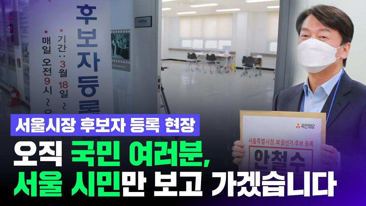 [안철수] 오직 국민 여러분, 서울시민만 보고 가겠습니다 | 서울시장 후보자 등록 |