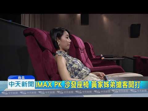 20180726中天新聞 美麗華影城父親節重啟 推優惠票搶客