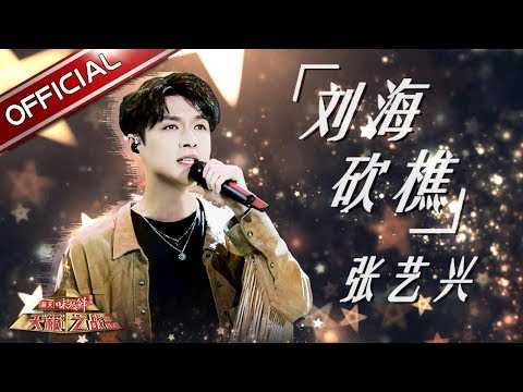 【单曲纯享】张艺兴《刘海砍樵》—《天籁之战2》第8期【东方卫视官方高清】