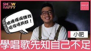 小肥錄翻唱專輯  被陳輝陽嫌唱得唔好