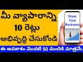 New Business Ideas in Telugu   New Innovative Technology for Growing your Business   Telugu Business