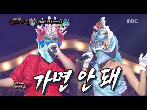 [King of masked singer] 복면가왕 - 'coral girl' VS 'carp lady' 1round -   8282 20180624